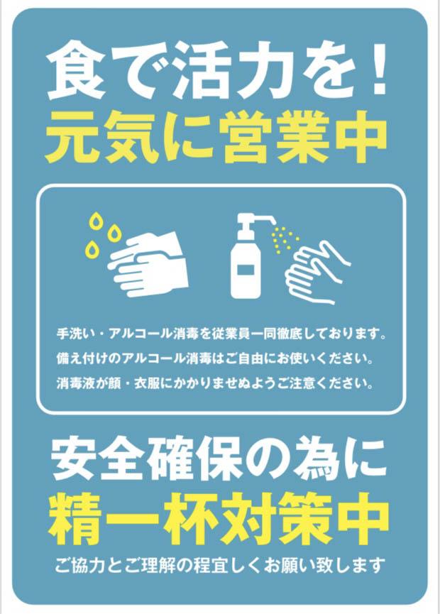 コロナに負けるな!元気に営業中!   【綱島駅徒歩5分の居酒屋】くし ...